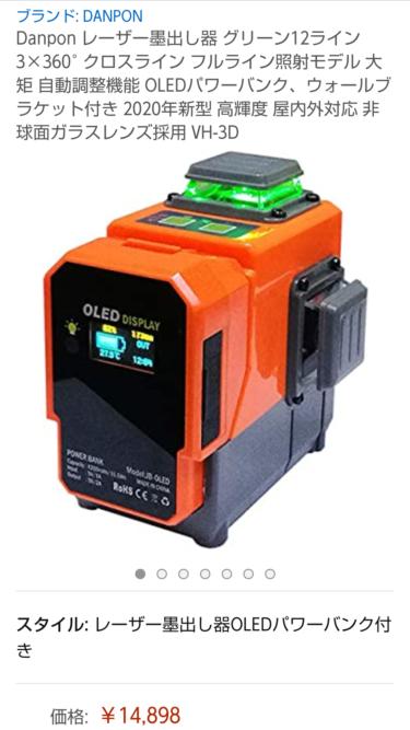 安いレーザーレベル おすすめは!?360度全周コーンプリズムフルラインレーザーを検証するщ(゜▽゜щ)!!
